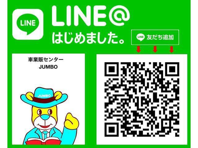 ・ジャンボ専用LINE@迅速対応致します!(自社ローン説明申込専用LINE:@cgv0657x)