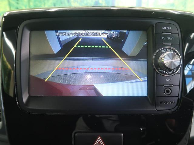 XSリミテッド 純正SDナビ 両側電動ドア レーダーブレーキ(4枚目)