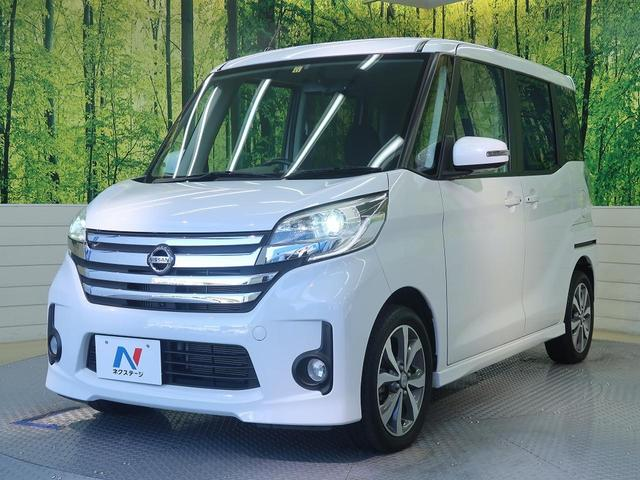 「日産」「デイズルークス」「コンパクトカー」「滋賀県」の中古車24