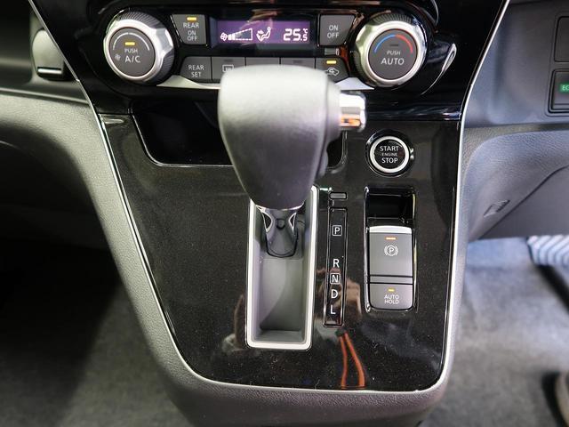 ハイウェイスターV 登録済未使用車 エマージェンシーブレーキ プロパイロット 両側電動ドア クリアランスソナー LEDヘッド オートハイビーム リアオートエアコン アイドリングストップ 純正16インチアルミ(37枚目)