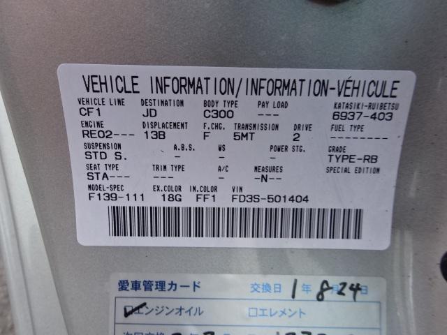 「マツダ」「RX-7」「クーペ」「京都府」の中古車12