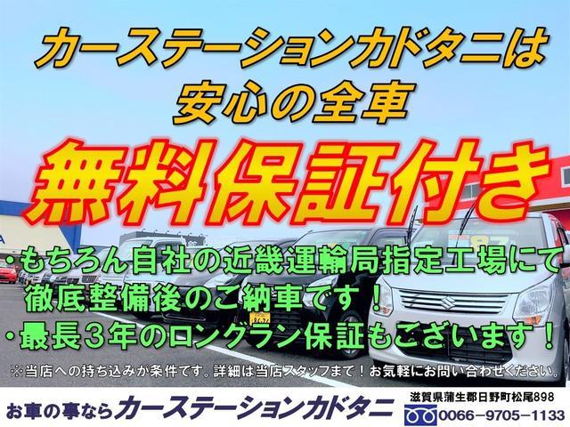 「ダイハツ」「タント」「コンパクトカー」「滋賀県」の中古車33