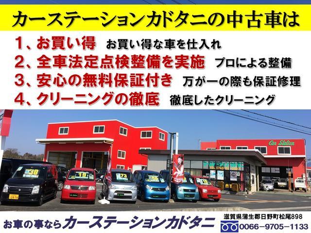 カーステーションカドタニの中古車は・・・1、お買い得! 2、全車法定点検後の納車! 3、安心の無料保証付き! 4、クリーニング済み! ・・・など安心でお買い得な車がいっぱいです!是非一度ご来店下さい!