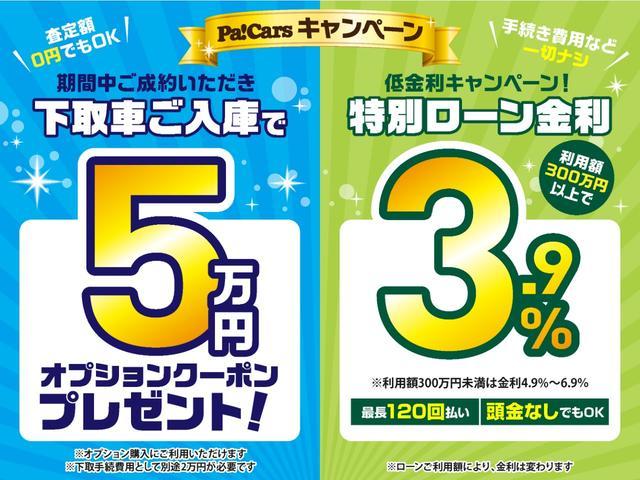 期間限定!今だけローンが低金利キャンペーン3.9%でご利用いただけます!(利用額が200万円未満の場合は5.9%)