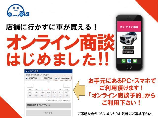 ☆来店不要のオンライン商談始めました☆LINE、ZOOMにて対応しておりますので、お気軽にご予約、お問合せ下さい!