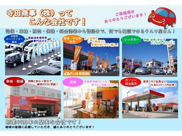 寺田商事株式会社は創業49年!整備・車検・販売・保険・板金塗装から登録まで何でも相談頂けます!