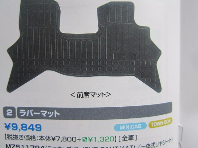 三菱 ミニキャブバン M 5MT マット・バイザー・ETC付き
