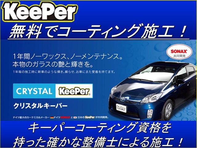 あの大手メーカー「Keeper」のクリスタルキーパーコーティングを無料で施工させていただきます!ツヤと水はじきが良くなり、さらにボディが汚れにくくなる為洗車の数が減ります!