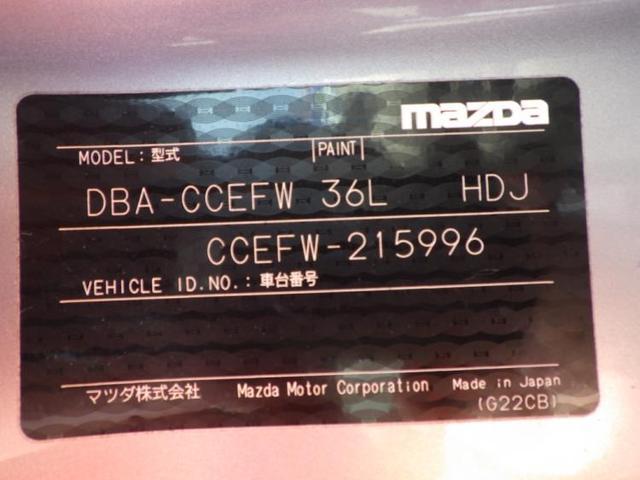 「マツダ」「ビアンテ」「ミニバン・ワンボックス」「兵庫県」の中古車18