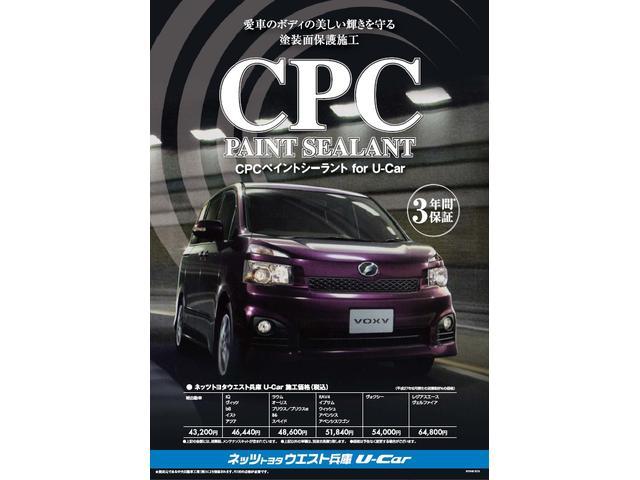 優れた汚れ落ち効果「CPCペイントシーラント」汚れからボディを守り、洗車がラクになります。