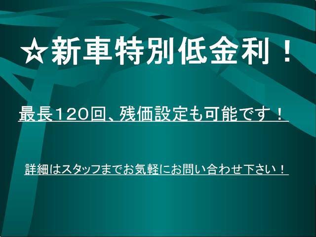 ☆新車特別低金利2.9%を実施!