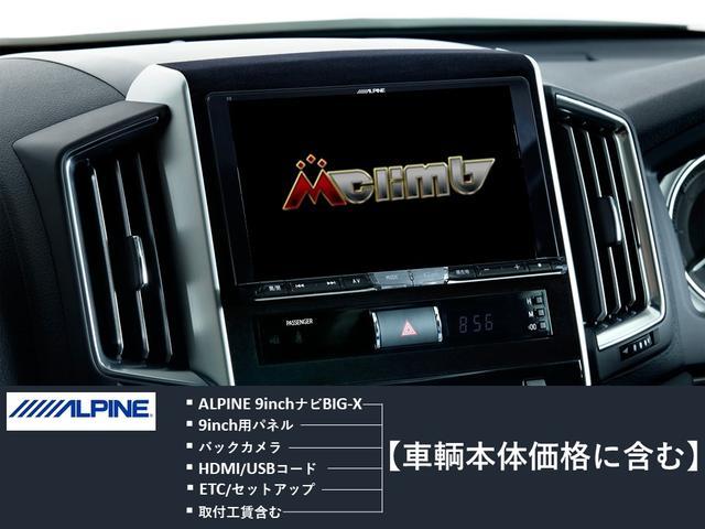 アルパインBIG−Xナビ(9インチ)をスマートにインストール!ナビ本体、専用パネル、バックカメラ、HDMI/USBケーブル、ETC(セットUP)、取付工賃全て車輌本体価格に含まれております!!
