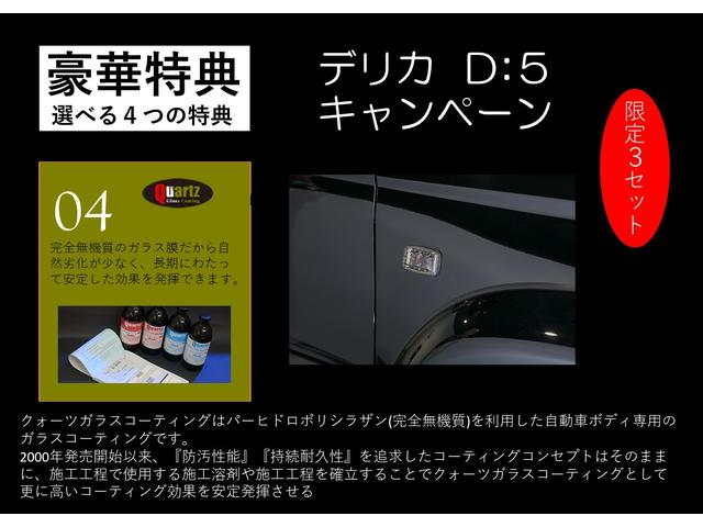 「三菱」「デリカD:5」「ミニバン・ワンボックス」「兵庫県」の中古車21