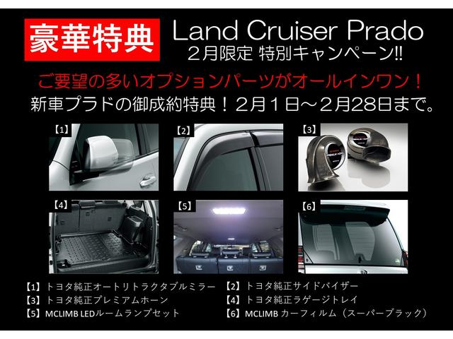 「トヨタ」「ランドクルーザープラド」「SUV・クロカン」「兵庫県」の中古車4