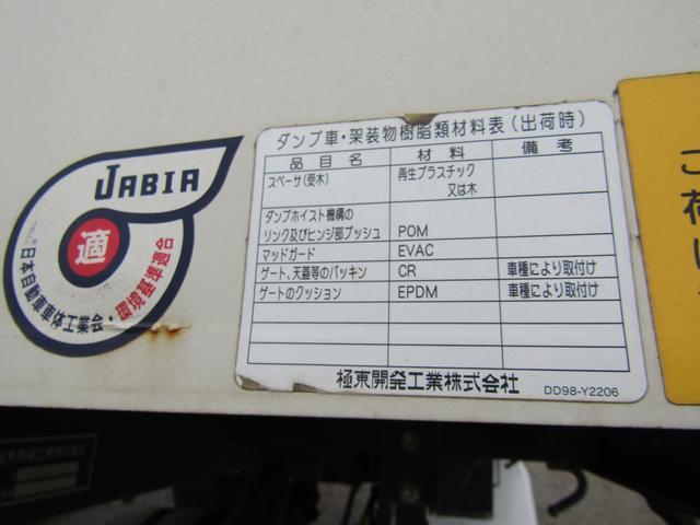 全低床ダンプ 積載量3000kg コボレーン 極東開発製 5速MT ディーゼル(27枚目)