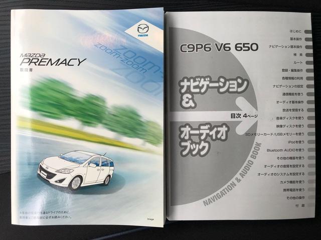 「マツダ」「プレマシー」「ミニバン・ワンボックス」「兵庫県」の中古車41
