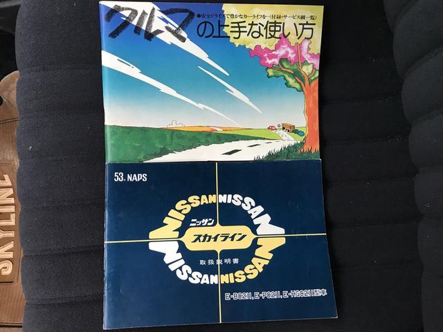 「日産」「スカイライン」「セダン」「兵庫県」の中古車55