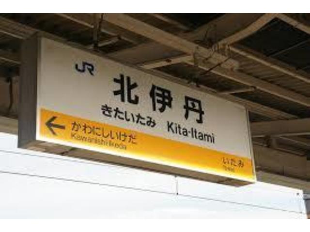 電車でお越しのお客様JR北伊丹駅徒歩20分で当社到着いたします。事前に御電話いただけましたらお車で送迎しておりますのでお気軽に御電話下さい!TEL0727433700