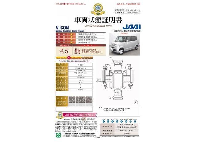 ホンダ N BOX G・Lパッケージ 社外品ナビ フルセグ ETC
