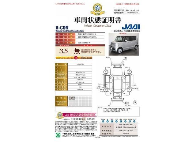 「ホンダ」「N-BOX+」「コンパクトカー」「兵庫県」の中古車18