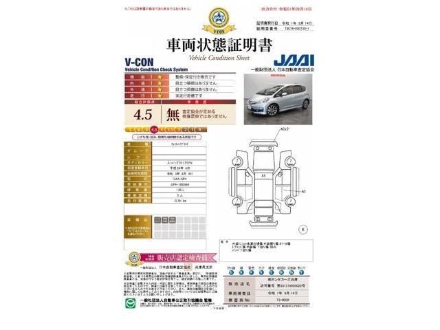 「ホンダ」「フィットハイブリッド」「コンパクトカー」「兵庫県」の中古車18