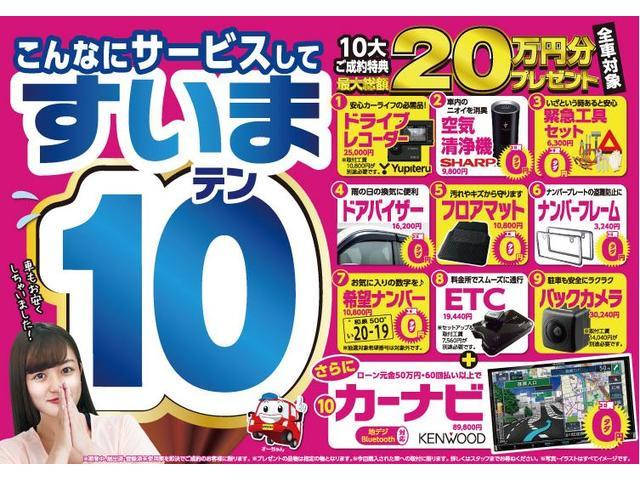 ■ クレジットにてご購入の方はカーナビをプレゼント!(所要資金50万円・お支払い回数60回以上)