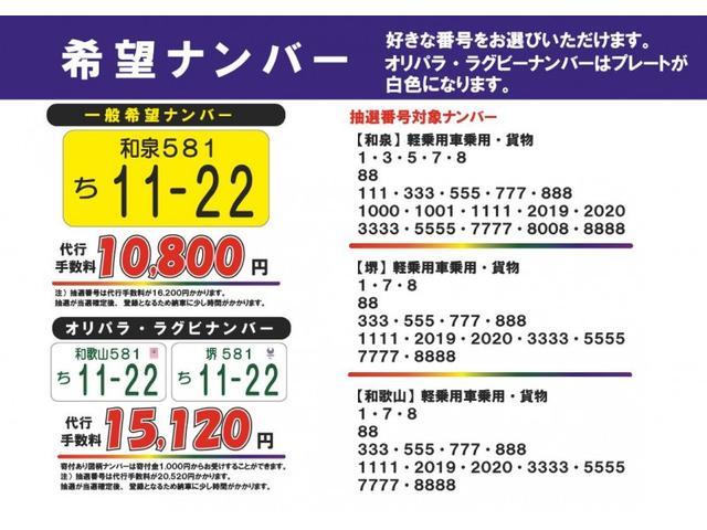 ■ 軽自動車もお好きなナンバープレート番号をお選びいただけます!