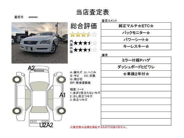 トヨタ マークX 250G マルチ ETC パワーシート