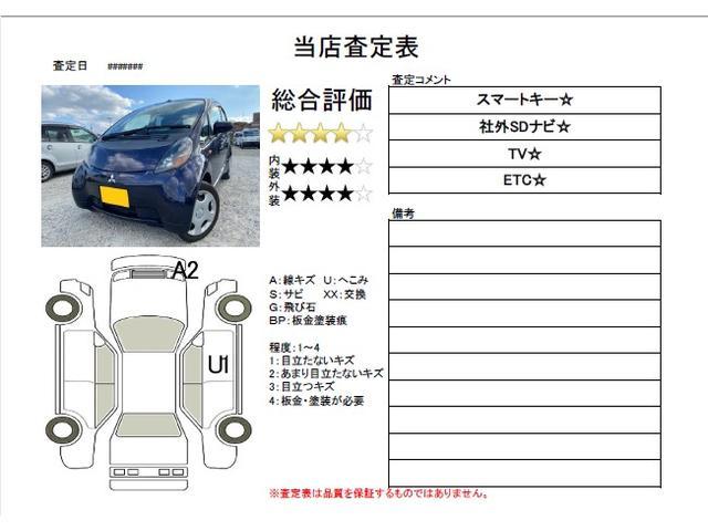 「三菱」「アイ」「コンパクトカー」「兵庫県」の中古車2