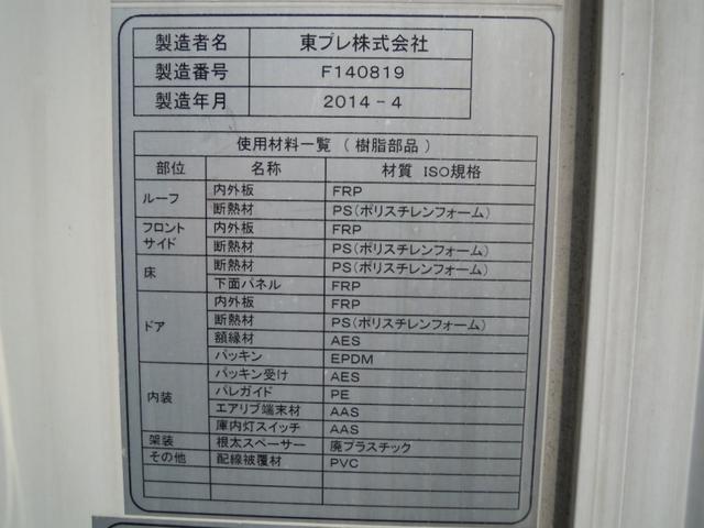 「その他」「デュトロ」「トラック」「大阪府」の中古車25