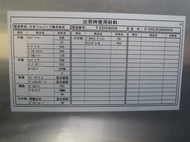 ワイドロング アルミバン P/G付 サイドドア・全低床(19枚目)