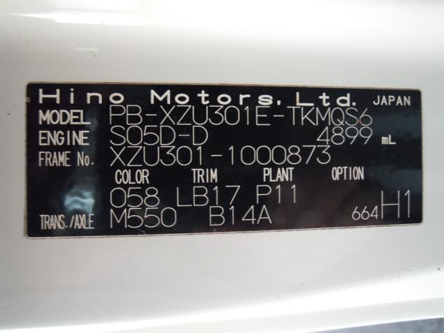 12m高所作業車(18枚目)