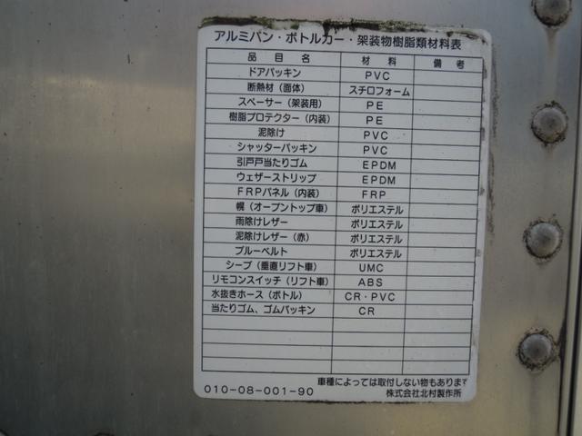 「日産」「アトラストラック」「トラック」「大阪府」の中古車24