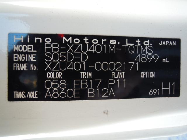 セミロング パワーゲート800kg付平ボディ 全低床(16枚目)