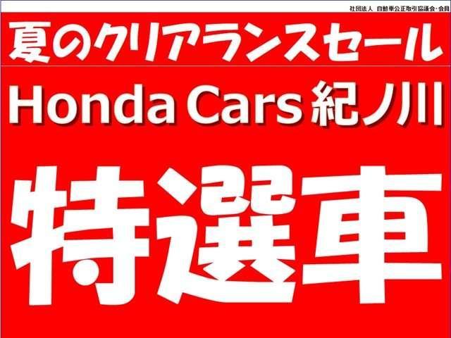「ホンダ」「ステップワゴンスパーダ」「ミニバン・ワンボックス」「和歌山県」の中古車2