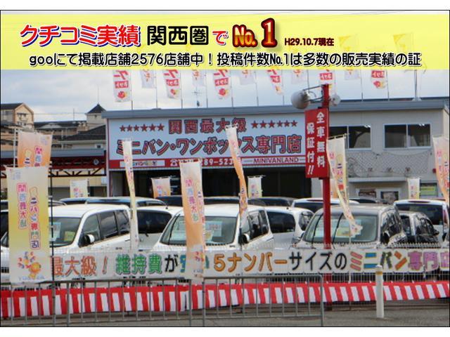 「トヨタ」「ヴォクシー」「ミニバン・ワンボックス」「大阪府」の中古車62