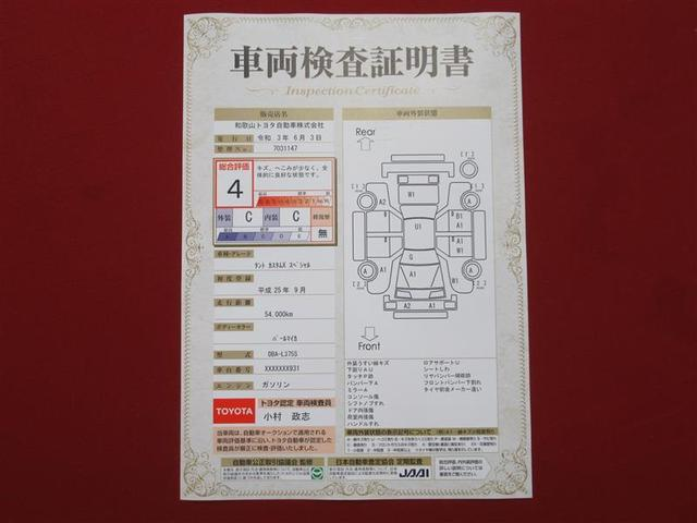 カスタムXスペシャル フルセグ メモリーナビ DVD再生 ミュージックプレイヤー接続可 電動スライドドア HIDヘッドライト アイドリングストップ(20枚目)