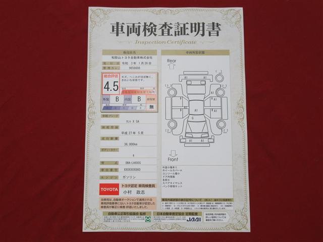 「ダイハツ」「タント」「コンパクトカー」「和歌山県」の中古車20