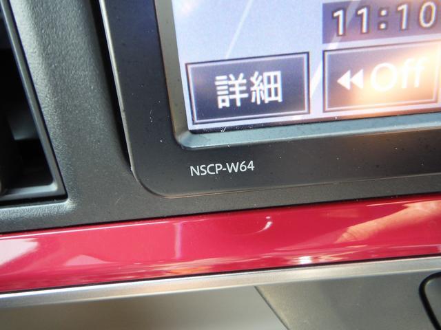 モーダ S  SDナビワンセグ(20枚目)
