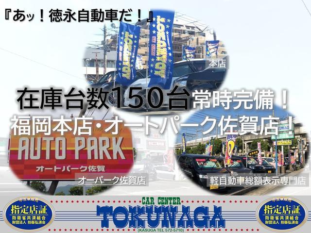 3店舗展開の徳永自動車では、グー鑑定を全車導入しており、在庫・鑑定済み車両を常時150台取り揃えております!