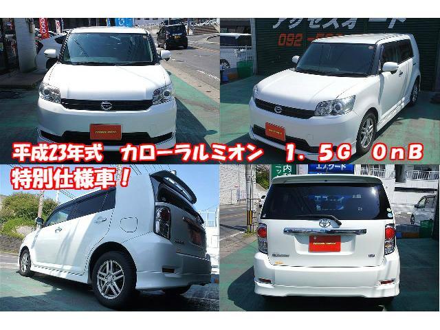 1.5G オン ビー特別仕様車 純正フルエアロ フロアイルミ(2枚目)