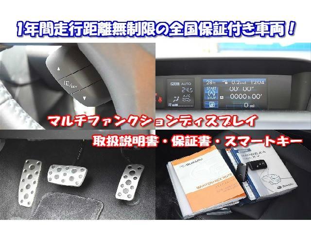 2.0i-L アイサイト 4WD・黒革シート・パワーシート・1年間走行距離無制限保証・アイドリングストップ・クルーズコントロール・プッシュスタート・carrozzeriaHDDナビ・バックカメラ・ETC・Bluetooth(8枚目)