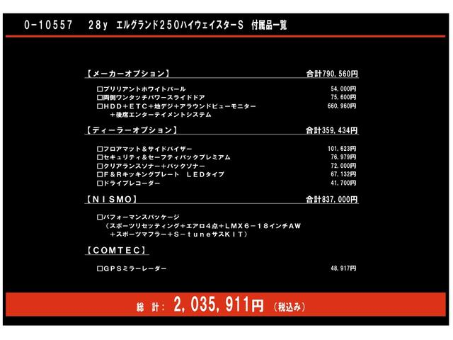 250ハイウェイスターSニスモ仕様 OP&後付203万円以上(9枚目)