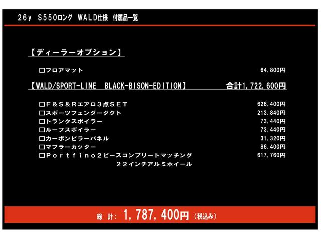 S550ロング WALD仕様フルカスタム後付け178万円以上(11枚目)