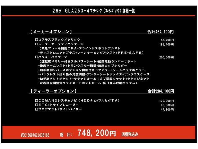 GLA2504マチックレーダーS&バリューPKG後付74万円(8枚目)