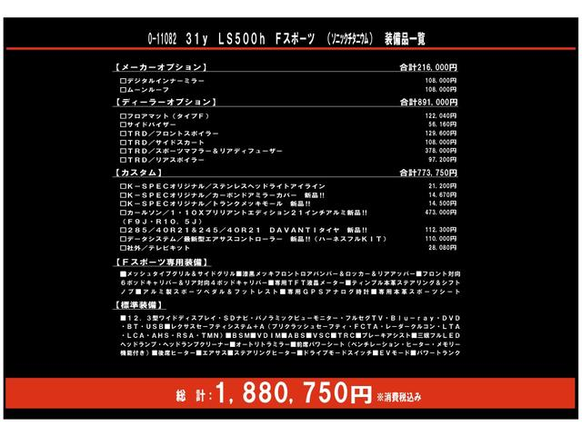 LS500h Fスポーツ コンプリートフルカスタム!後付けパーツなんと188万円以上付き!サンルーフ!赤革!カールソン21アルミ&タイヤ新品!エアサスKIT新品!TRDフルエアロ&マフラー・デジタルインナーミラー付き!他多数(39枚目)