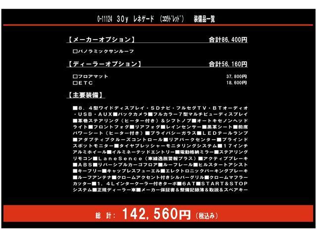 リミテッド 30年中後期型!純正オプション14.2万円以上付き!OPサンルーフ!黒本革シート!8.4型ワイドナビ!&バックカメラ&フルセグTV!レイン&パークセンサー付き!アダクティブクルコン!整備手帳付き!(9枚目)
