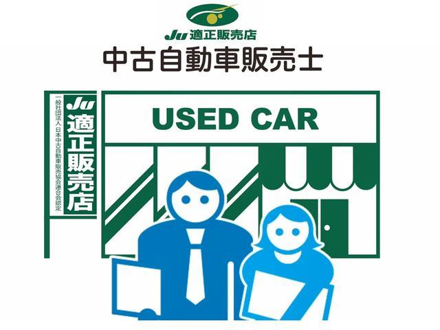 JU適正販売店では、中古車販売における数多くの法令やルールを正しく理解していることはもちろん、徹底したお客様目線での対応に関する教育研修を修了しているため、お客様にとって安心・信頼の商談が可能です。