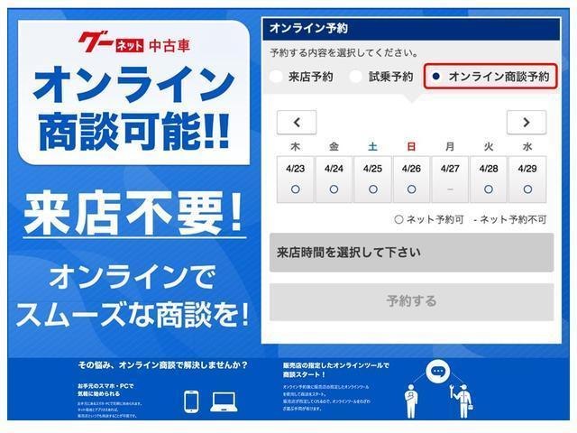 ご来店頂けないお客様も安心の「オンライン商談予約」が可能です。お家にいながらパソコンやスマートフォンを使ってLINEで商談を行う事が出来ます。