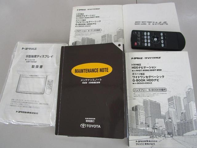 2.4アエラス Gエディション 両側Pスライドドア イモビライザー フルセグHDDナビ DVD再生 オットマン 3列シート クルーズコントロール リア席モニター Bモニタ ETC装備 HIDヘッドライト スマートキー Pスタート(51枚目)